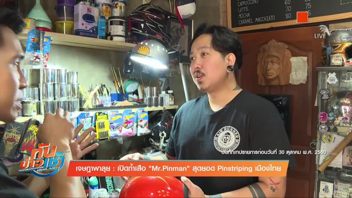 """เจษฎาพาลุย : เปิดถ้ำเสือ""""Mr.Pinman""""สุดยอด Pinstriping เมืองไทย ตอนที่ 1"""
