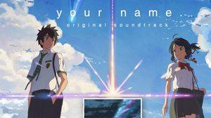 """ตอกย้ำความแรง ! อัลบั้มเพลงประกอบภาพยนตร์ """"Your Name"""" เตรียมวางจำหน่ายศุกร์นี้"""