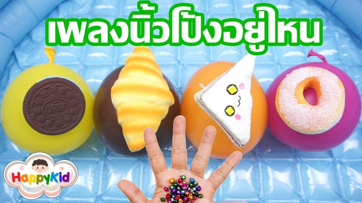 เพลงนิ้วโป้งอยู่ไหน #17 | เจาะลูกโป่งสกุชชี่ | เรียนรู้สี | Learn Color With Squishy Balloons
