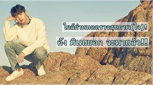 ใกล้กำหนดตรวจสุขภาพ(ใจ)! คัง มินฮยอก จะมาแล้ว 24 กุมภาพันธ์นี้!!