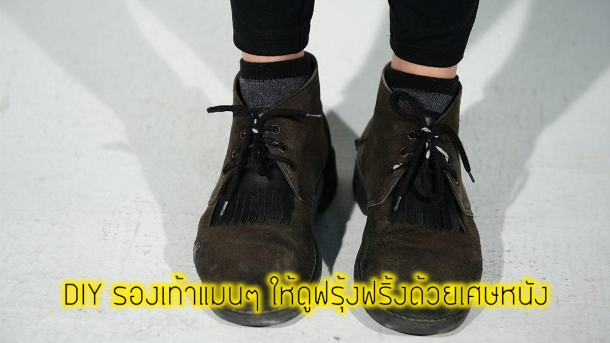 DIY รองเท้าแมนๆ ให้ดูฟรุ้งฟริ้งด้วยเศษหนัง