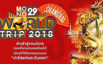 """กิจกรรม """"MONO29 WORLD TRIP 2018 : Journey Shanghai"""""""