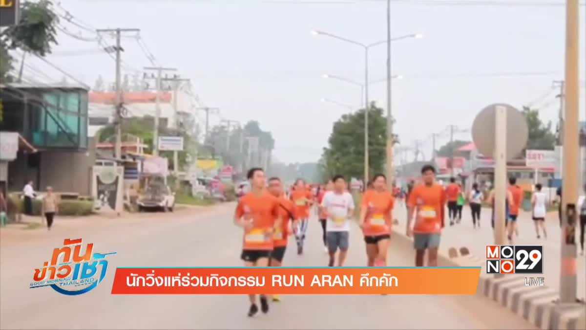 นักวิ่งแห่ร่วมกิจกรรม RUN ARAN คึกคัก