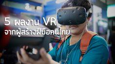 DEPA โชว์ 5 ผลงานเทคโนโลยี VR ฝีมือคนไทยพันธุ์ดิจิทัล