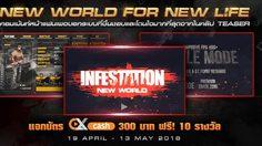 """ลุ้น EXcash 300 ฟรี! เพื่อเตรียมพบ Infestation """"New World for New Life"""""""