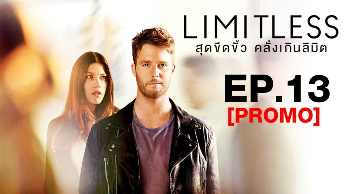 Limitless สุดขีดขั้ว คลั่งเกินลิมิต ปี 1 EP.13