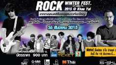 Rock Winter Fest 2015 เทศกาลดนตรีร็อคฤดูหนาวที่เขาใหญ่
