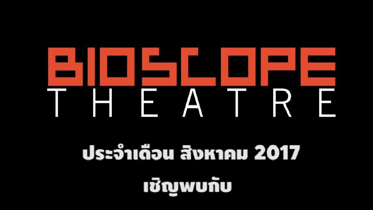 BIOSCOPE Theatre ประจำเดือน สิงหาคม 2560