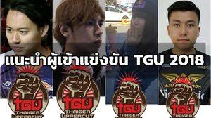 แนะนำผู้เข้าแข่งขัน TGU 2018 สุดยอดนักสู้เกม Fighting ระดับโลก