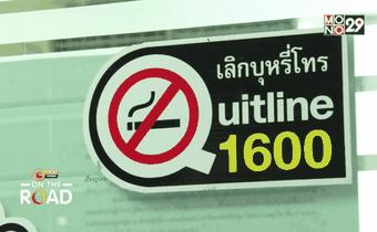 ศูนย์บริการเลิกบุหรี่ทางโทรศัพท์ 1600