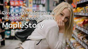 Caster สาวสุดแจ่มโดนโซเชี่ยลถล่ม หลังเปิดตัวแฟนที่เจอกันจากเกม MapleStory