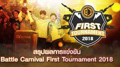 ประกาศรายชื่อทีมผู้ชนะ Battle Carnival Frist Tounament 2018