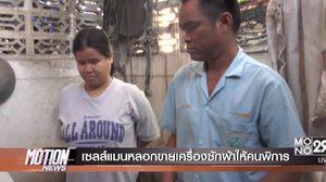เซลส์แมน หลอกขายเครื่องซักผ้ามือ 2 ให้คนพิการตาบอด