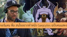 ผู้กำกับ Get Out ออกปากอยากสร้างการ์ตูน Gargoyles สู่หนังคนแสดง