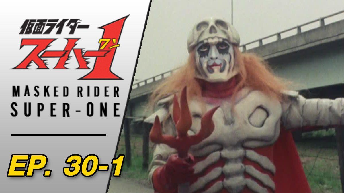 Masked Rider Super One ตอนที่ 30-1