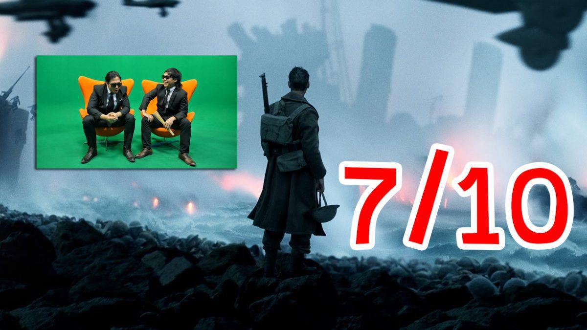 แลหนัง Eหยังวะ EP.3 : Dunkirk