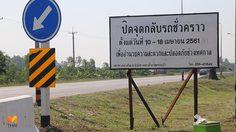 ทางหลวงชัยนาทปิด 4 จุดกลับรถสายเอเชีย ป้องกันอุบัติเหตุช่วงสงกรานต์