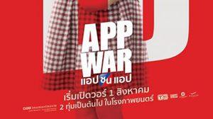 App War แอปชนแอป