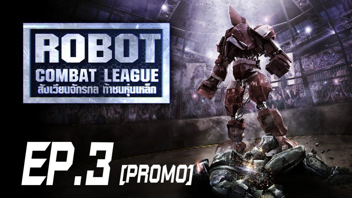 Robot Combat League สังเวียนจักรกล ท้าชนหุ่นเหล็ก S1 EP.3 [PROMO]