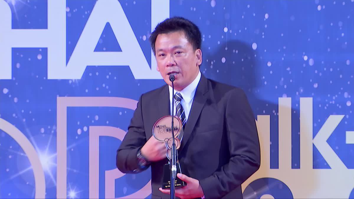 สันต์ ศรีแก้วหล่อ รับรางวัล Top Talk About Drama 2017