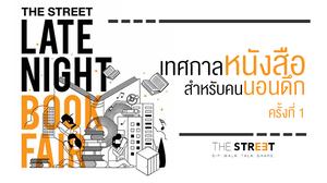 เทศกาลหนังสือสำหรับคนนอนดึก… THE STREET LATE NIGHT BOOK FAIR ครั้งที่1
