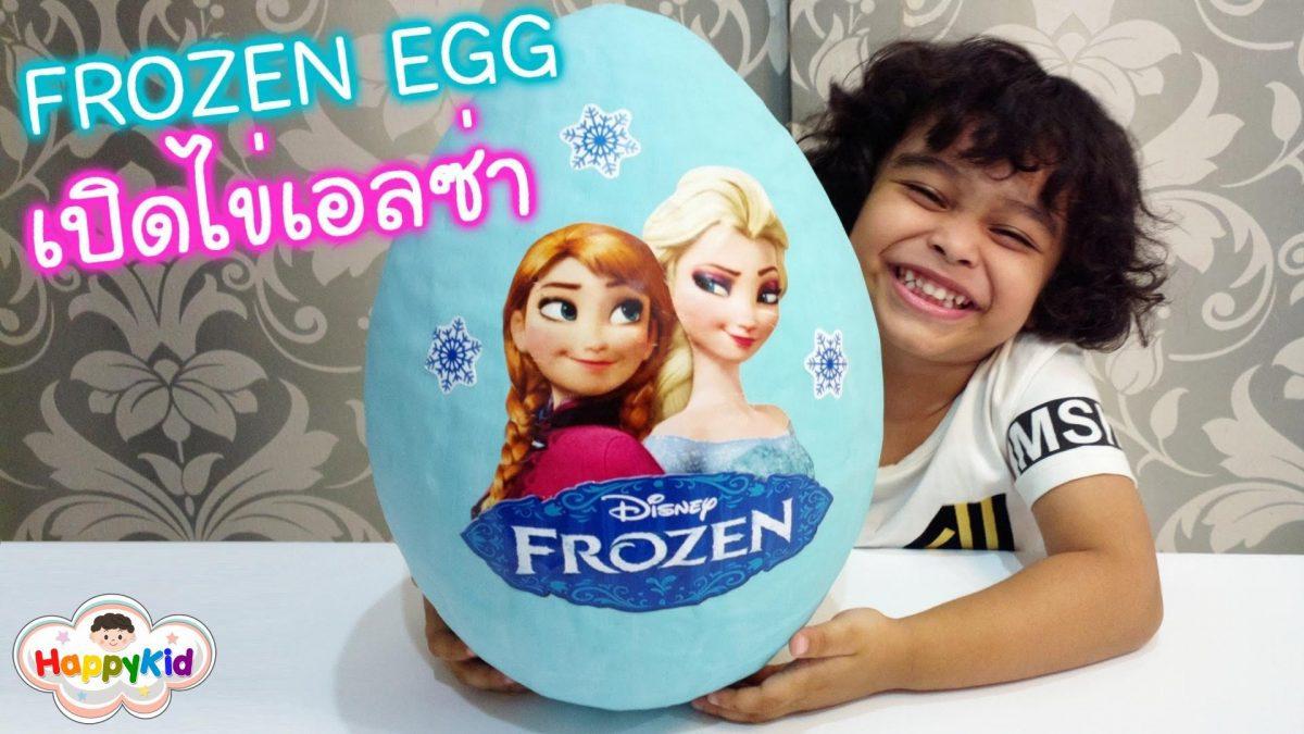 เปิดไข่เอลซ่า | รีวิวของเล่นในการ์ตูนโฟรเซ่น | Frozen Giant Surprise Eggs