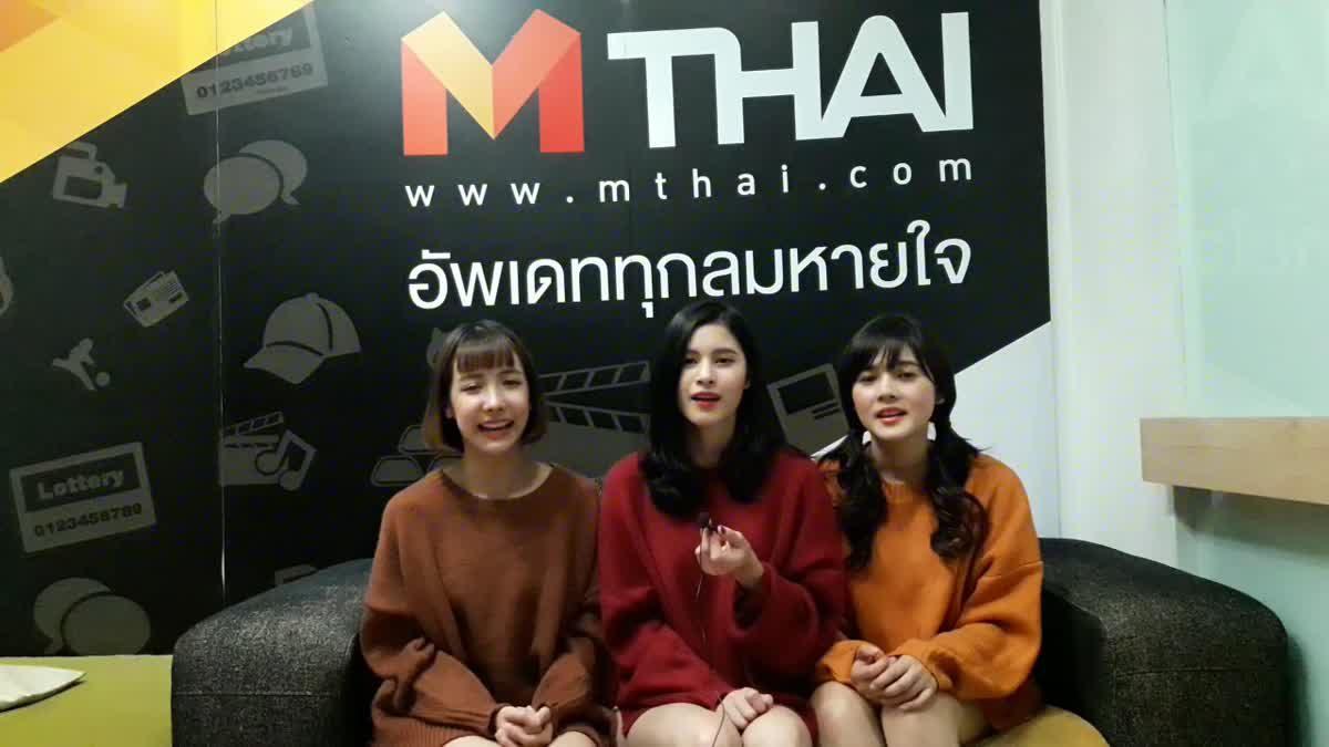 สามสาว SOUNDCREAM โชว์ร้องเพลง 'ดึกแล้ว' สดๆ ที่ MThai