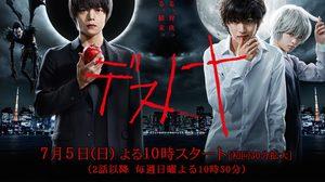เรื่องย่อซีรี่ย์ญี่ปุ่น Death Note 2015