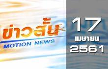 ข่าวสั้น Motion News Break 2 17-04-61