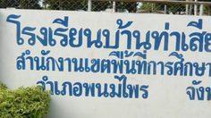 สุดฉงนกับ สถานที่ชื่อแปลกในเมืองไทย ภาค 2