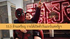 Deadpool 2 เปิดตัวแรงในสหรัฐฯ ทำรายได้วันแรกที่เข้าฉาย 53.3 ล้านเหรียญ