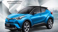 Toyota เคาะราคา TOYOTA C-HR  ซับคอมแพคเอสยูวีรุ่นใหม่ เริ่ม 9.79 แสนบาท