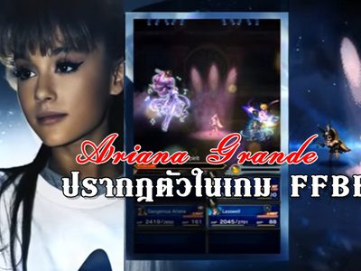 Ariana Grande ปรากฎตัวในเกม FFBE Global งานนี้แฟนๆ FF ว่าไง?