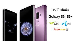 รวมโปร Samsung Galaxy S9 / S9+ จาก 3 ค่ายมือถือ AIS, dtac และ true ราคาเริ่มต้นที่ 19,900 บาท