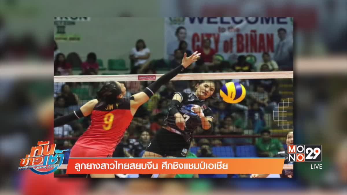 ลูกยางสาวไทยสยบจีน ศึกชิงแชมป์เอเชีย