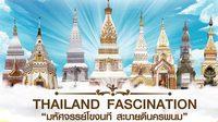 """ชิม ช้อป เที่ยว THAILAND FASCINATION """"มหัศจรรย์โขงนที สะบายดีนครพนม"""""""