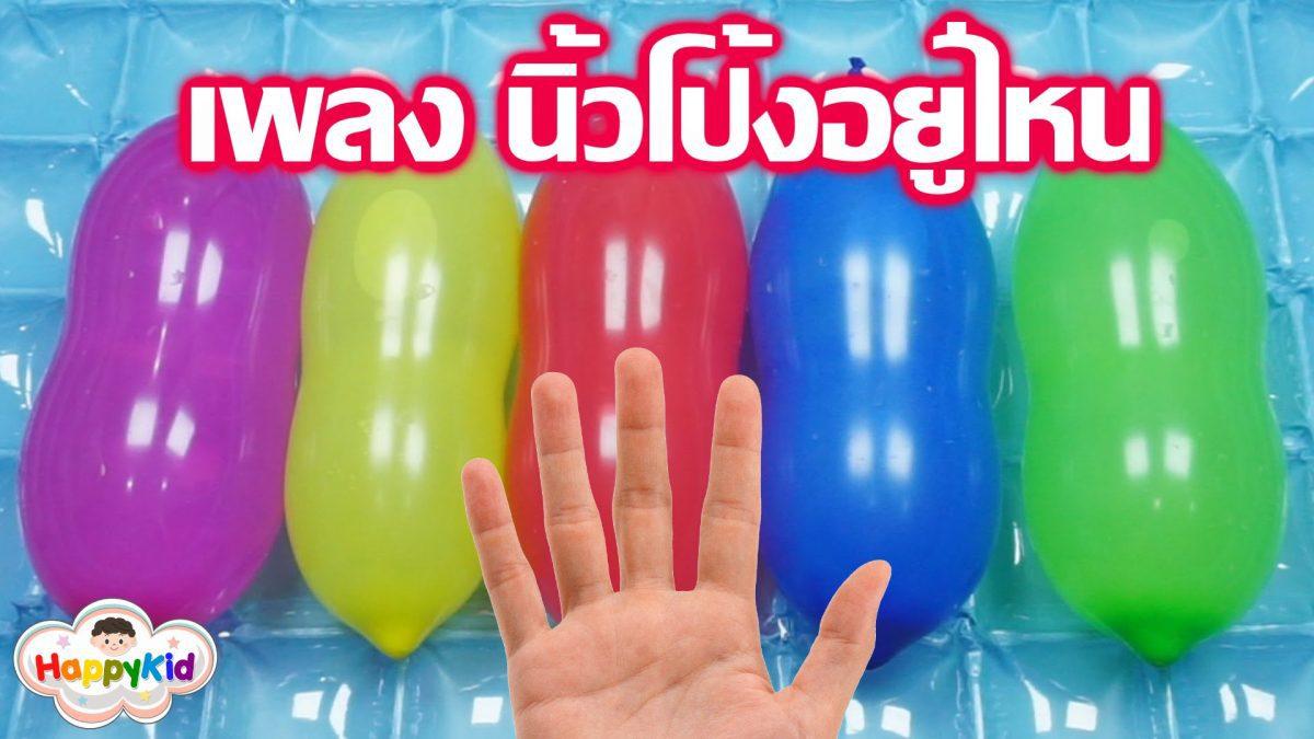 เพลง นิ้วโป้งอยู่ไหน #1 | บีบลูกโป่งน้ำให้ระเบิด | เรียนรู้สี | Thai Finger Family Song