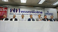 เพื่อไทย แถลงการณ์ ซัดคำสั่ง คสช. 53 / 2560 มีเนื้อหาขัดรัฐธรรมนูญ