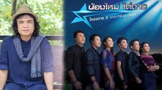 """ครูสลา ปั้นโปรเจค """"น้องใหม่ไต่ดาว 2""""  ส่ง 6 นักร้องดาวเด่น ลงสนามจริง!!!"""