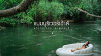 """นอนชิล เล่นน้ำ ล่องเรือ ที่ """"แบมบูริเวอร์เฮ้าส์"""" เพชรบุรี"""