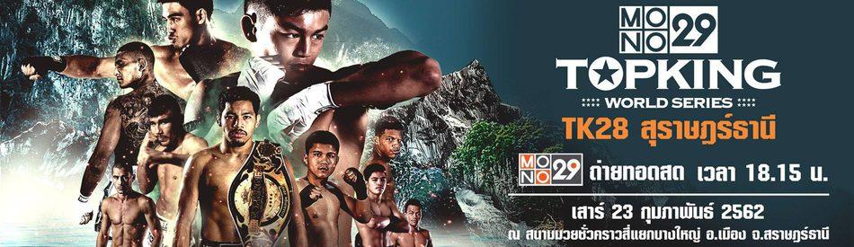 MONO29 TOPKING WORLD SERIES 2019 (TK 28)