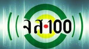 วิทยุ จส.100  100.00 FM