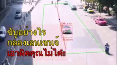 ขับรถอย่างไร กล้องเลนเชนจ์ เอาผิดคุณไม่ได้!!