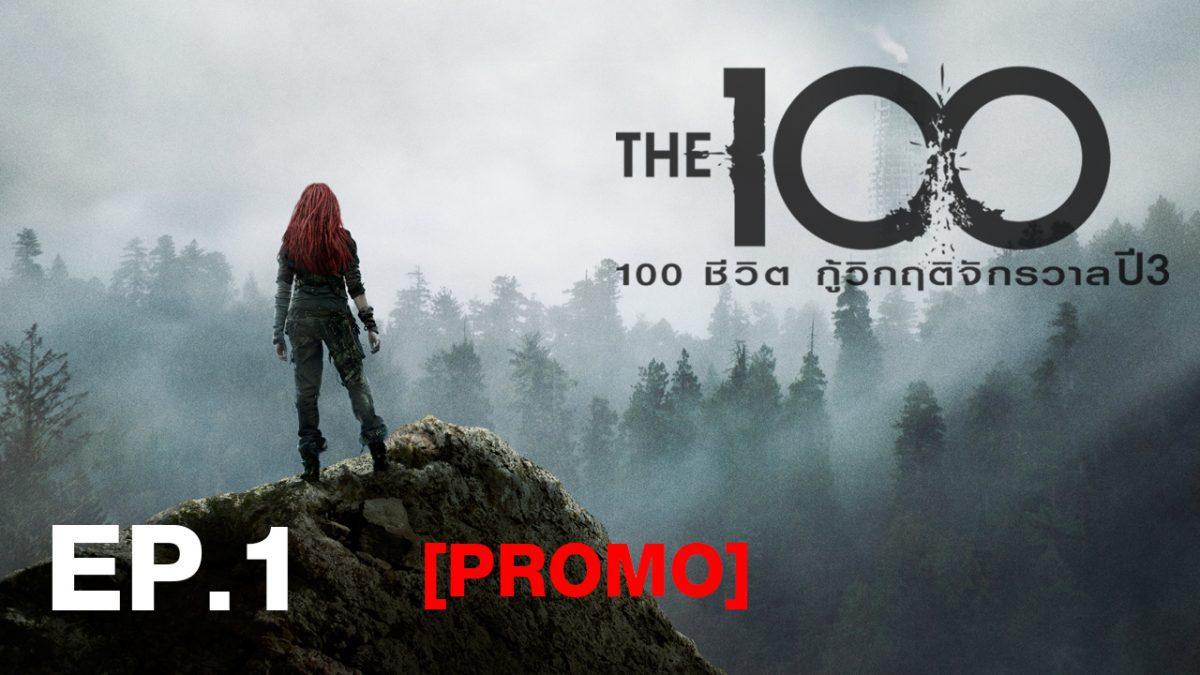 The 100 (100 ชีวิตกู้วิกฤตจักรวาล) ปี3 EP.1 [PROMO]