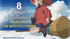8 เหตุผลที่ไม่อยากให้แฟน ๆ พลาดชม Mary and the Witch's Flower ในโรงภาพยนตร์