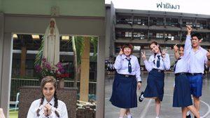 ย้อนวีรกรรมวัยเรียน ขวัญ อุษามณี ศิษย์เก่าโรงเรียนแม่พระฟาติมา