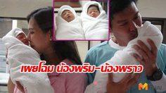 หนุ่ม คงกะพัน – ภรรยา อุ้มลูกแฝดหญิงโชว์ ร้องไห้! ไม่คิดไม่ฝันจะได้แฝด