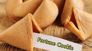ที่มาและความเชื่อเรื่อง คุกกี้เสี่ยงทาย (Fortune Cookie)