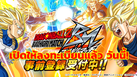 Dragon Ball Z Bucchigiri Match ในแบบ HTM5 เปิดให้ลงทะเบียนแล้ว!