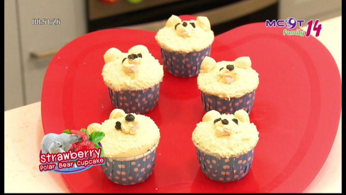 วิธีทำเมนู Strawberry polar bear cupcake - Little Cook กุ๊กตัวน้อย